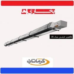 هیتر گازی گرما تاب خطی مدل 35SL