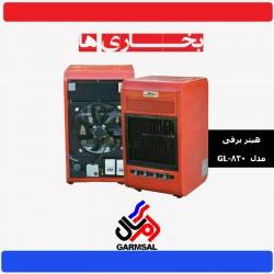 هیتر برقی گرمسال مدل GL820 فن ایرانی