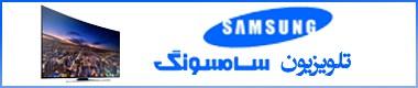 تلویزیون سامسونگ   ال ای دی Samsung